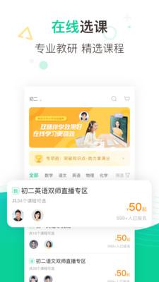 新东方在线中小学app官网版v3.2.0截图1