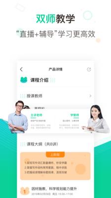新东方在线中小学app官网版v3.2.0截图2