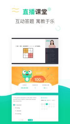 新东方在线中小学app官网版v3.2.0截图3