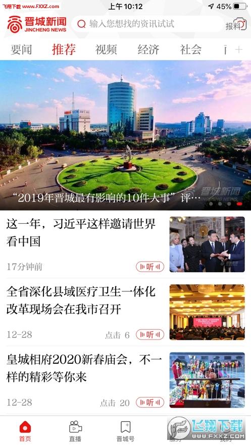 晋城新闻app iOS版下载1.1.0截图0