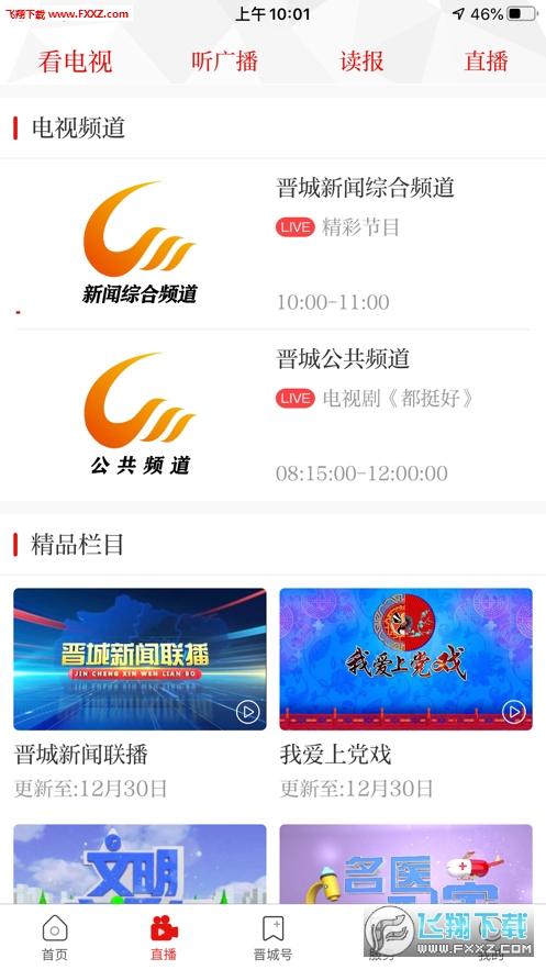 晋城新闻app iOS版下载1.1.0截图1
