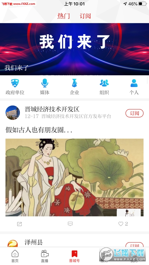晋城新闻app iOS版下载1.1.0截图2