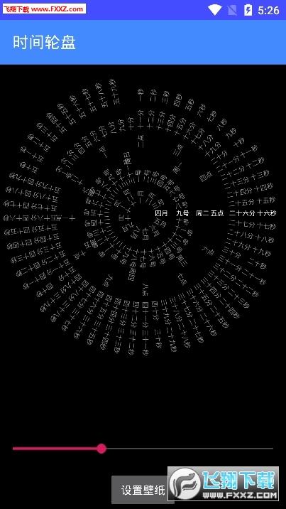 抖音文字时钟2020最新罗盘屏保1.0截图0