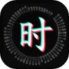 抖音文字时钟2020最新罗盘屏保 1.0