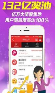 王中王料精选资料大全免费2020v1.0截图1