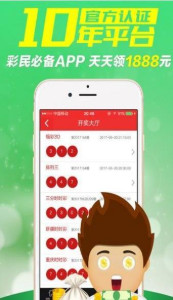 王中王料精选资料大全免费2020v1.0截图2