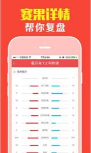 鸿利彩票网app官方手机版v1.0截图0