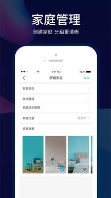 苏宁小Biu智家官方版4.2.1截图0