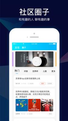 苏宁小Biu智家官方版4.2.1截图1