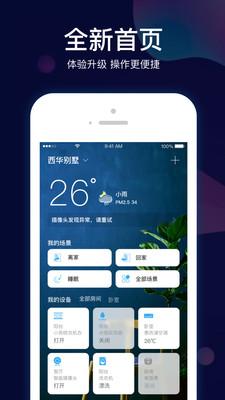 苏宁小Biu智家官方版4.2.1截图2