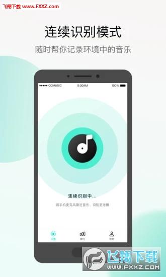 Q音探歌app官网安卓版1.3.1.3截图0