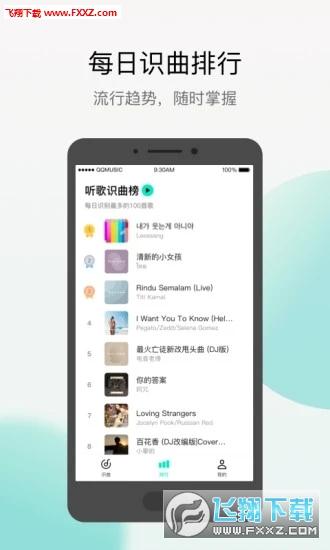 Q音探歌app官网安卓版1.3.1.3截图1
