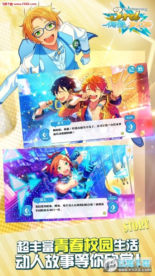 偶像梦幻祭手游iOS版v2.2.7截图3