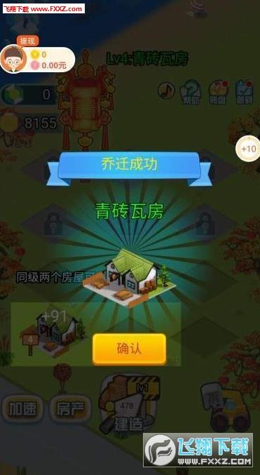 我要住豪宅领红包app安卓版v1.0.0截图2