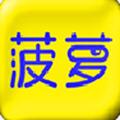 菠萝众包兼职平台注册邀请码1.0.0
