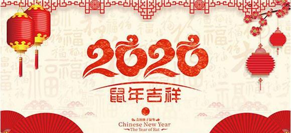 2020新年祝福视频制作_2020新年视频模板_鼠年拜年视频