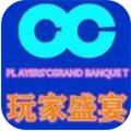 玩家盛宴app虚拟币版1.0
