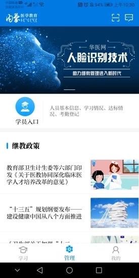内蒙医教app官方版v1.1.0截图0