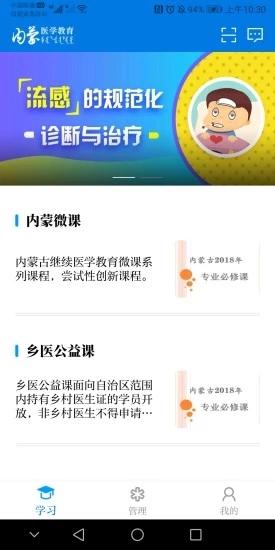 内蒙医教app官方版v1.1.0截图3