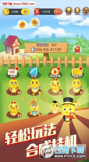 全民养鸡大亨红包版app官网版1.0截图0
