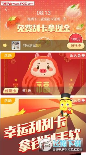 全民养鸡大亨红包版app官网版1.0截图1