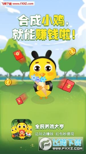 全民养鸡大亨红包版app官网版1.0截图2