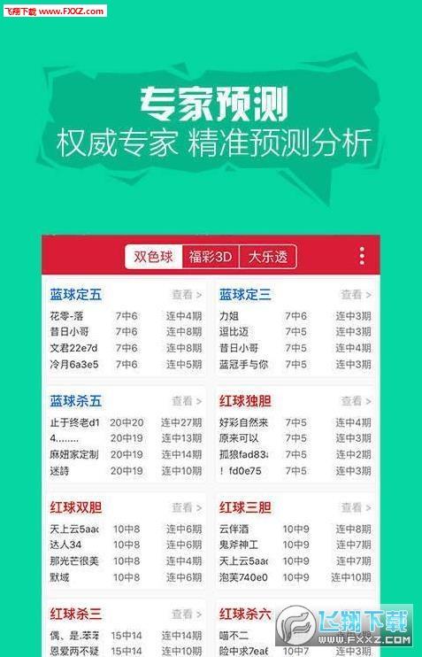 惠泽天下平特一肖官方最新版v1.0截图0