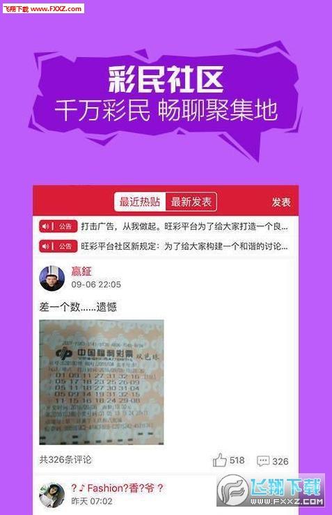 惠泽天下平特一肖官方最新版v1.0截图1