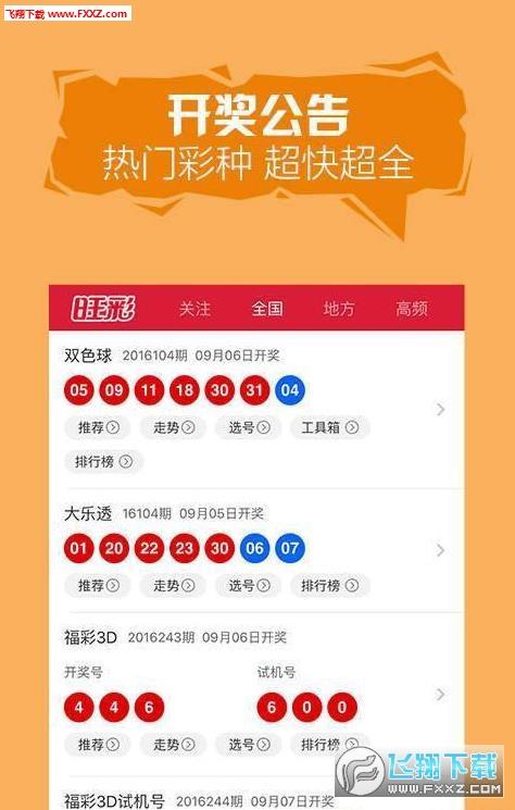 惠泽天下平特一肖官方最新版v1.0截图2