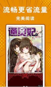 永金韩国漫画破解版3.6.6截图1