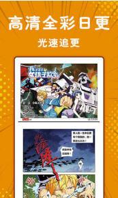 永金韩国漫画破解版3.6.6截图2