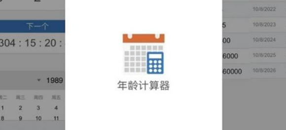 抖音死亡计算器软件_很火的年龄计算器_生命倒计时app