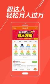 奇人平码平肖二中一app最新版v1.0截图1