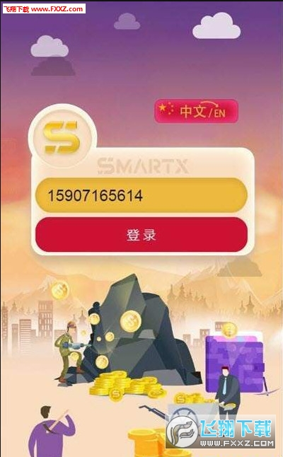smaetx挖矿app手机安卓版1.0截图0
