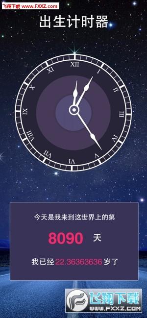 抖音恋爱对象生日计算器v3.1截图2