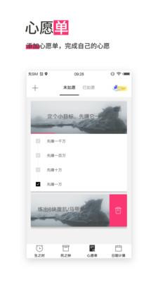 生命倒计时app抖音时钟v12.7最新版截图1