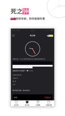 生命倒计时app抖音时钟v12.7最新版截图2