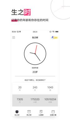 生命倒计时app抖音时钟v12.7最新版截图3