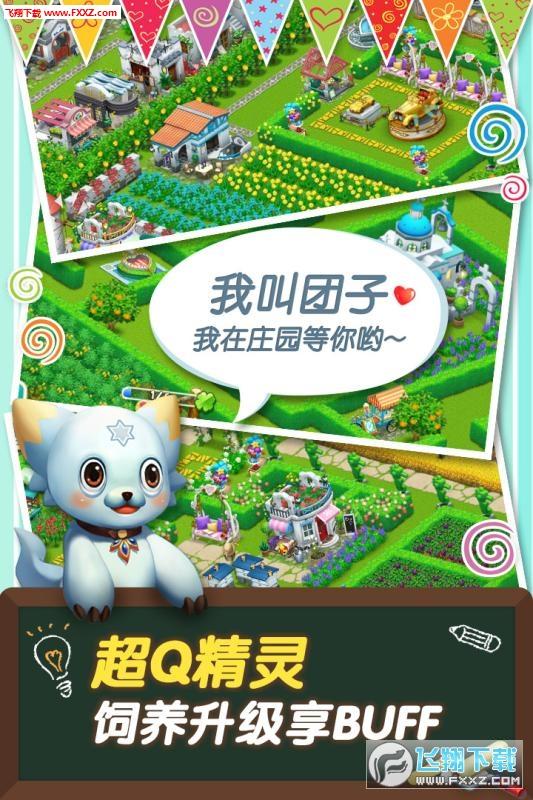 心动庄园2官方最新版本1.0截图2
