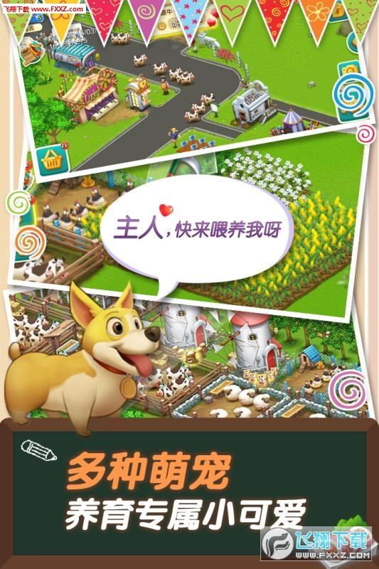 心动庄园2官方最新版本1.0截图3
