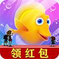 金多多水族馆红包版app最新版1.0