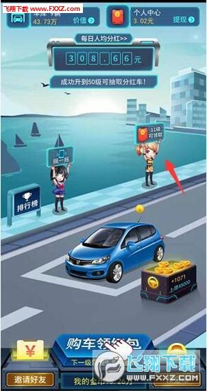 我的停车场分红车app官网版1.0.0截图1