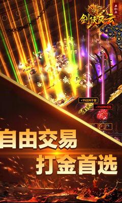 剑侠风云超v版手游v1.0截图0