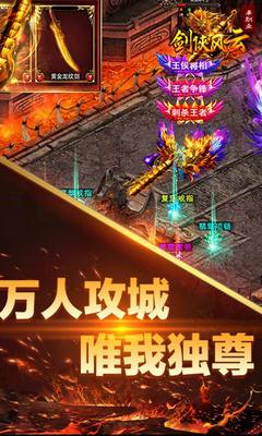 剑侠风云超v版手游v1.0截图1