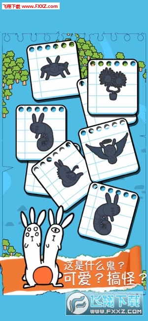 合并兔子手游赚钱版v1.0截图2