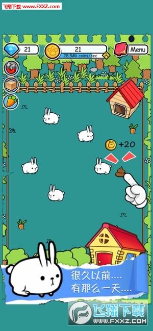 合并兔子手游赚钱版v1.0截图3