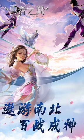 勇者之翼果盘最新版1.0截图1