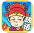 成语小秀才之金榜题名安卓红包版1.1.1