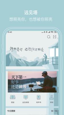 远见塔app官方版1.1.5截图2