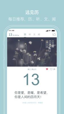 远见塔app官方版1.1.5截图3
